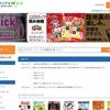 【雑誌読み放題サービス】ひかりTVブック