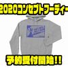 【DSTYLE】2020年のコンセプトイメージデザインのパーカー「2020コンセプトフーディー」通販予約受付開始!