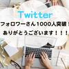 Twitterのフォロワーさんが1000人を超えました!ありがとうございます!!
