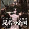 伊藤計劃×円城塔「屍者の帝国」(河出文庫)-1