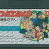 ファミコンジャンプ2のゲームと攻略本 プレミアソフトランキング