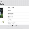 【ウイイレアプリ2019】FP ミゲル ボルハ レベマ能力値!!