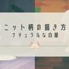 【あつ森】 ニットメイキング・ナチュラル白T 【服マイデザイン】