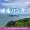 【沖縄】絶景!果報バンタ、ぬちまーす観光製塩所に行ってきました。Okinawa!