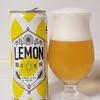 【さっぱり爽やか】レモンビールを飲んでみた-レビュー・感想-