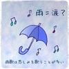 ♪雨うた考察〜邦楽は「雨」をどのように歌うのか?