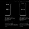iPhone 5sからiPhone XSに変えようと思ってるけど、 どうなの?って質問もらいました!