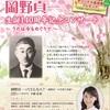 【鳥取】(神崎ゆう子さん出演!)岡野貞一生誕140周年記念コンサートが4月14日(土)に開催