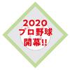 2020日本プロ野球、まもなく開幕。