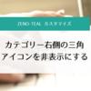 「ZENO-TEAL」のカテゴリー右側の三角アイコンを非表示にする方法【CSS】