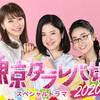 やっつけドラマレビュー『東京タラレバ娘2020』