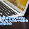 Mac OS X(Marvericks)で半角カナ文字を入力する方法