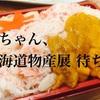 【男の育休10】お産を前に…北海道物産展