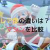 【マリオカートツアー】マシンのレア度の違いは?ノーマル(N)レア(R)ウルトラレア(UR)