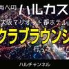 【あべのハルカス】大阪マリオット都ホテルのクラブラウンジを体験!大人なデートをしてきたよ!