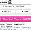 iPhone 5s は ソフトバンク で 予約 した!けど、 孫さん 今回はどうしたのかな?