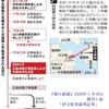 東電福島第1原発事故現場の後始末と廃炉は,いつになったら終えられるか,まったく展望すらままならない現況