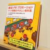 【本のレビュー】『販促・PR・プロモーション ネット戦略のやさしい教科書。 小さな予算で最大限に知名度と成果を上げる6つの宣伝術』――始めようと思っている人がこれ一冊で大体OKになるまとめ本。