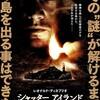 映画 シャッターアイランド 2010年 アメリカ(Amazonプライムビデオで鑑賞)