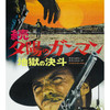 『続・夕陽のガンマン/地獄の決斗』
