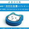 集英社文庫「よまにゃ缶」を抽選で3,000名にプレゼント!