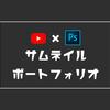 【YouTube】サムネイルのポートフォリオ【Photoshop】