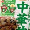 江崎グリコ  DONBURI亭売上No.1キャンペーン 8/20〆