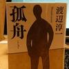 令和2年4月の読書感想文② 孤舟(こしゅう) 渡辺淳一:著 集英社