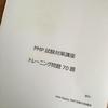 PMP試験対策ブログ 2020年最後のPMP試験対策講座 実践編(2日間)