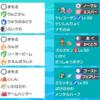 【剣盾ダブル】タルップル体験記