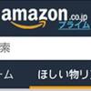 Amazonの欲しいものリストが20万円近くになった話