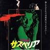 映画の感想-「サスペリア Suspiria(1977)」。