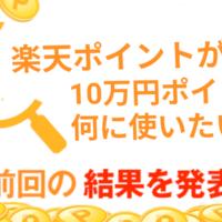 【トレンド調査隊】楽天ポイントが10万ポイントあったら、何に使いたいですか?(2020.7.9~7.16)