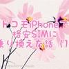 ドコモiPhoneで格安SIMに乗り換えた話(1)〜SIM選び編〜