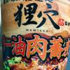 馳走麺 狸穴監修 ラー油肉蕎麦(明星)