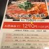 神戸プルコギ館でチゲしゃぶ食べ放題