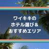 初めてのハワイでも楽しめる!ワイキキのホテル選び&おすすめエリア