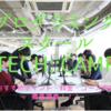 プログラミングスクール【TECH::CAMP】を紹介!おすすめポイント・コース・料金を徹底調査!