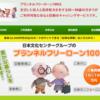 千代田区のプランネルはヤミ金ではない正規のローン会社です。