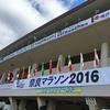 奈良マラソン2016の前日受付を済ませたら、後は坂道を走るだけ!