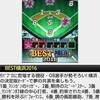 【BEST横浜2016】~横浜DeNAベイスターズ2016年版ベストオーダー攻略
