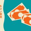 節約|ちょい得流メインカード、サブカードの選び方 ※楽天カードと相性がいいクレカを紹介!