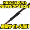 【ルーズ】ワインレッドブランクスのロッド「KVDコンポジットクランキングベイトロッド」通販サイト入荷!