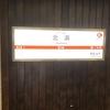 大阪メトロ堺筋線の北浜駅の駅名標です!
