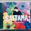 岡崎体育の新作「SAITAMA」はジャンル的バリエーションに富んだ玄人好みのアルバム?