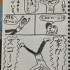 【糞漫画】すごいぞ鈴木君!! 第4話「死」