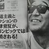 """私の考える """"妄想東京オリンピック 2021"""""""