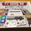 ファミコン互換機FC HOME 88のご紹介とファミコンカセット差し込み方のコツを伝授っす(`・ω・´)