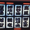 大相撲秋場所初日は波乱〜稀勢の里、破れ、綱取りに暗雲〜