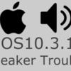 iOS10.3.1アップデート後にスピーカーから音が出なくなった